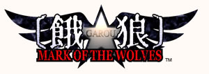 餓狼MARK OF THE WOLVES